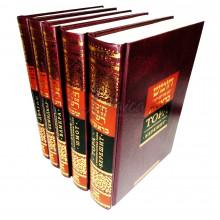 Тора с комментариями Раши. Книга 1-5