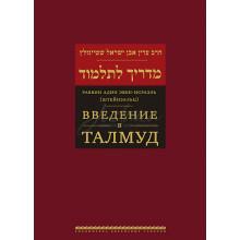 Введение в Талмуд - Адин Эвен-Исраэль Штейнзальц
