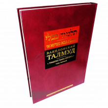 Вавилонский Талмуд. Трактат Бава-Мециа. Том 1