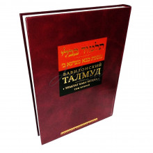 Вавилонский Талмуд. Трактат Бава-Мециа. Том 2