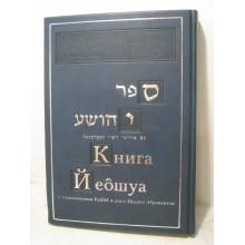 Книга Йеошуа