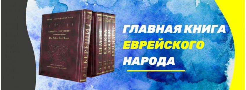 Еврейские Торы