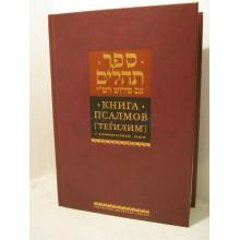 Книга Псалмов (Тегилим) с комментариями Раши
