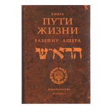 Книга Пути жизни рабейну Ашера