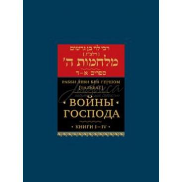 Войны Господа. Книга 1-4 - Леви бен Гершом (Ральбаг)