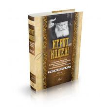 Игрот Кодеш. Сборник посланий Любавического Ребе ШЛИТА Короля Мошиаха