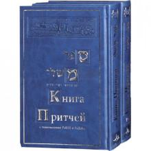 Книга Притчей. Том 1-2