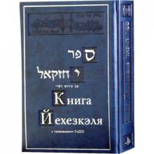 Книга Йехезкэля