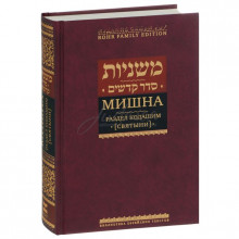 Мишна. Раздем Кодашим (святыни)