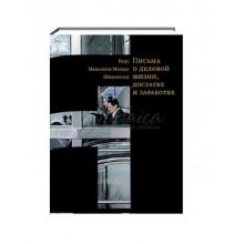 Письма о деловой жизни, достатке и заработке - Гиссер И.