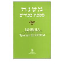 Мишна. Трактат Бикурим