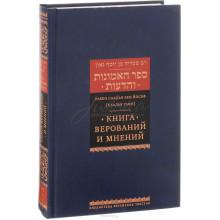 Книга верований и мнений - Саадья Гаон